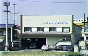 中央設備の沿革「旧社屋(岡山市高柳西町)」