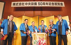 中央設備の沿革「創業50周年」