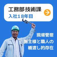 工務部:技術課(入社18年目)