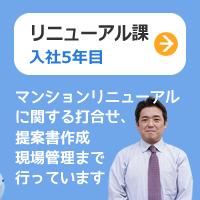 リニューアル課(入社5年目)