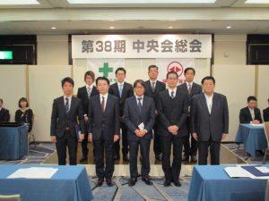 第38期中央会総会