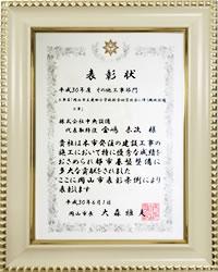 岡山市優良工事施工業者表彰
