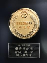 職業能力開発事業技能賞 受賞