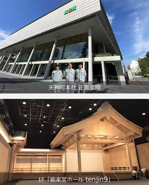 RSK山陽放送「新本社」「能楽堂ホール」の建設に携わりました