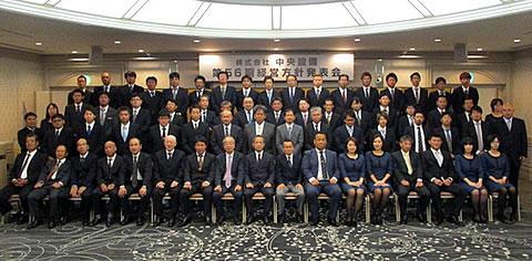 第54期 経営方針発表会
