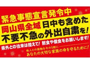 岡山県 緊急事態宣言